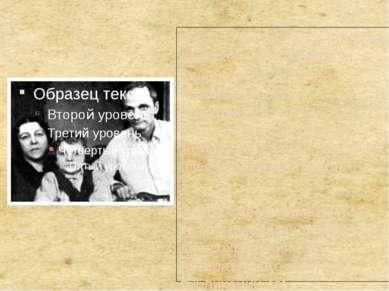 В 1922 Платонов женился на сельской учительнице М. А. Кашинцевой, которой пос...