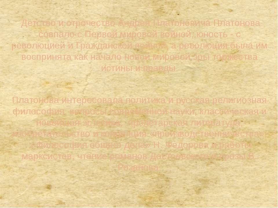 Детство и отрочество Андрея Платоновича Платонова совпало с Первой мировой во...