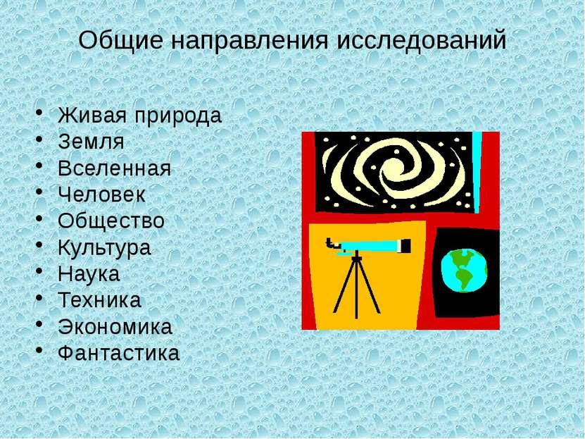 Общие направления исследований Живая природа Земля Вселенная Человек Общество...