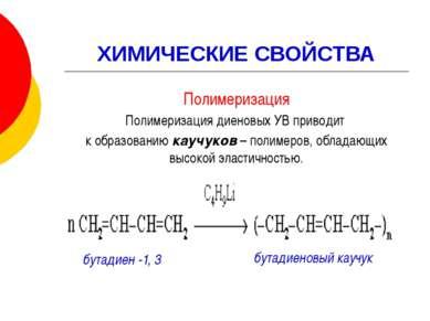 ХИМИЧЕСКИЕ СВОЙСТВА Полимеризация Полимеризация диеновых УВ приводит к образо...