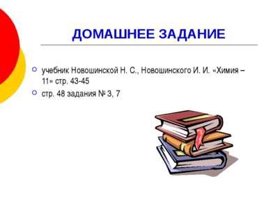 ДОМАШНЕЕ ЗАДАНИЕ учебник Новошинской Н. С., Новошинского И. И. «Химия – 11» с...