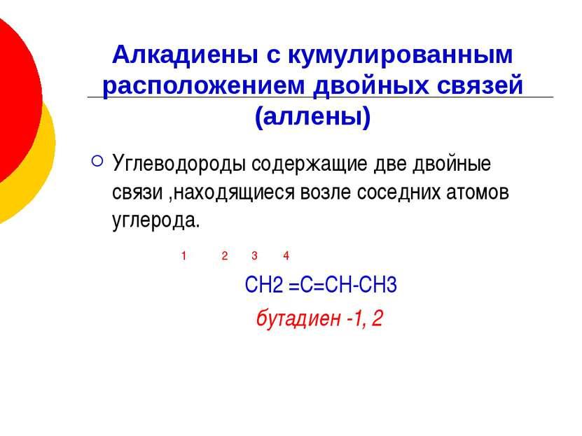 Углеводороды содержащие две двойные связи ,находящиеся возле соседних атомов ...