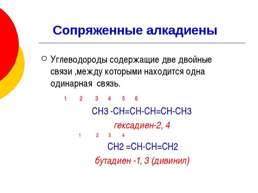 Углеводороды содержащие две двойные связи ,между которыми находится одна один...