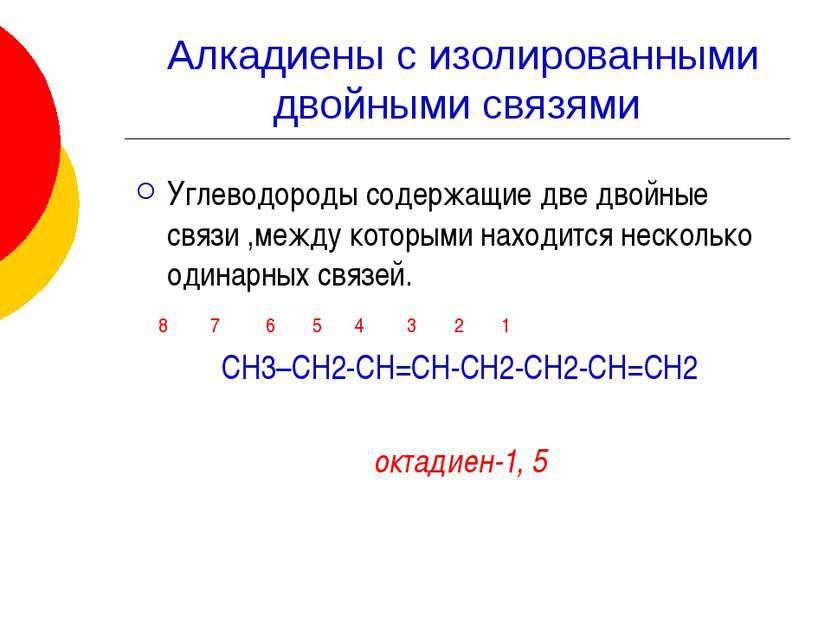 Углеводороды содержащие две двойные связи ,между которыми находится несколько...
