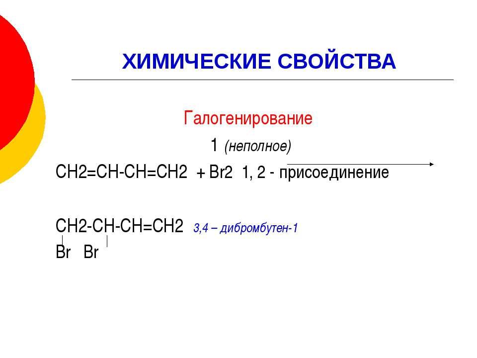 ХИМИЧЕСКИЕ СВОЙСТВА Галогенирование 1 (неполное) СН2=СН-СН=СН2 + Br2 1, 2 - п...