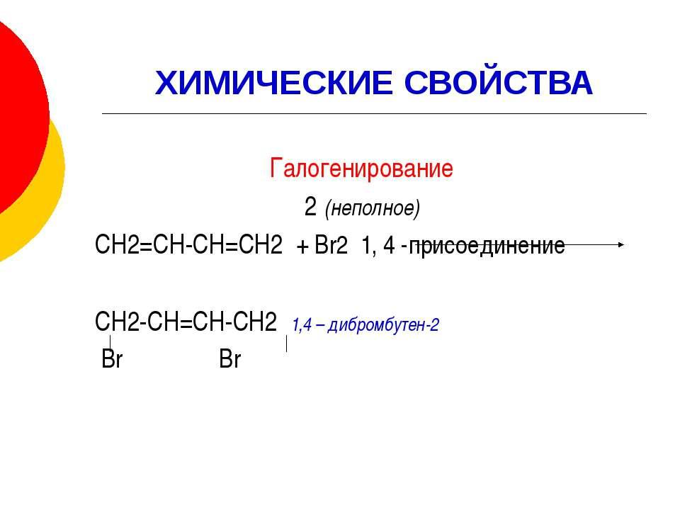 ХИМИЧЕСКИЕ СВОЙСТВА Галогенирование 2 (неполное) СН2=СН-СН=СН2 + Br2 1, 4 -пр...