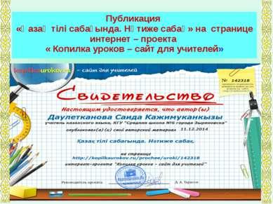 Публикация «Использование стратегий критического мышления на уроках казахског...