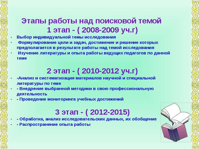 Этапы работы над поисковой темой 1 этап - ( 2008-2009 уч.г) Выбор индивидуаль...