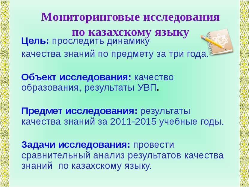 Мониторинговые исследования по казахскому языку Цель: проследить динамику кач...