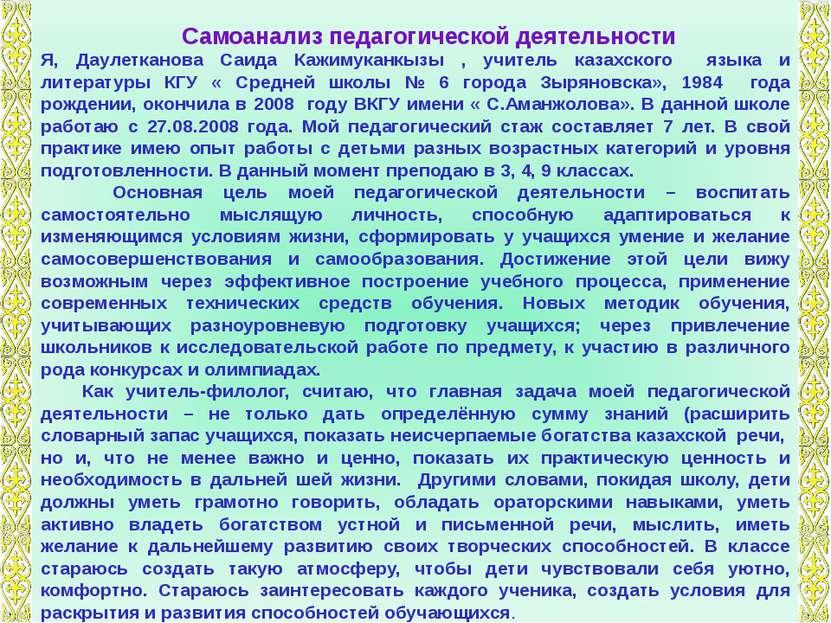 Самоанализ педагогической деятельности Я, Даулетканова Саида Кажимуканкызы , ...