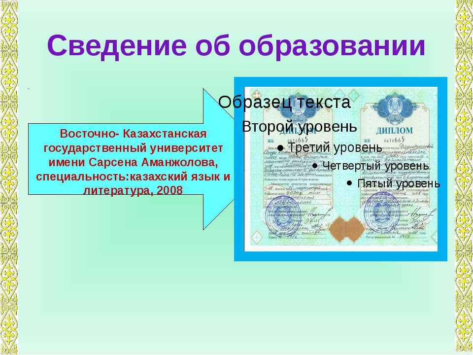 Сведение об образовании Восточно- Казахстанская государственный университет и...