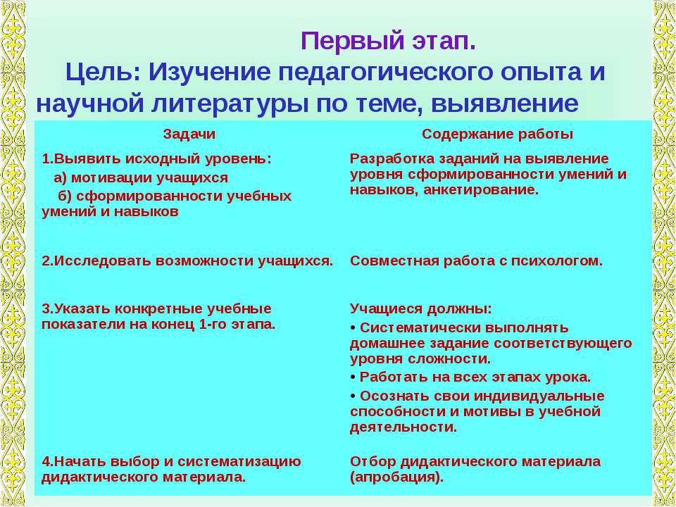 Первый этап. Цель: Изучение педагогического опыта и научной литературы по тем...