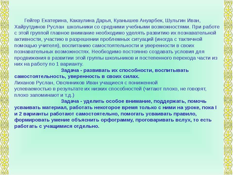 Гейгер Екатерина, Какаулина Дарья, Куанышев Ануарбек, Шульгин Иван, Хайрутдин...