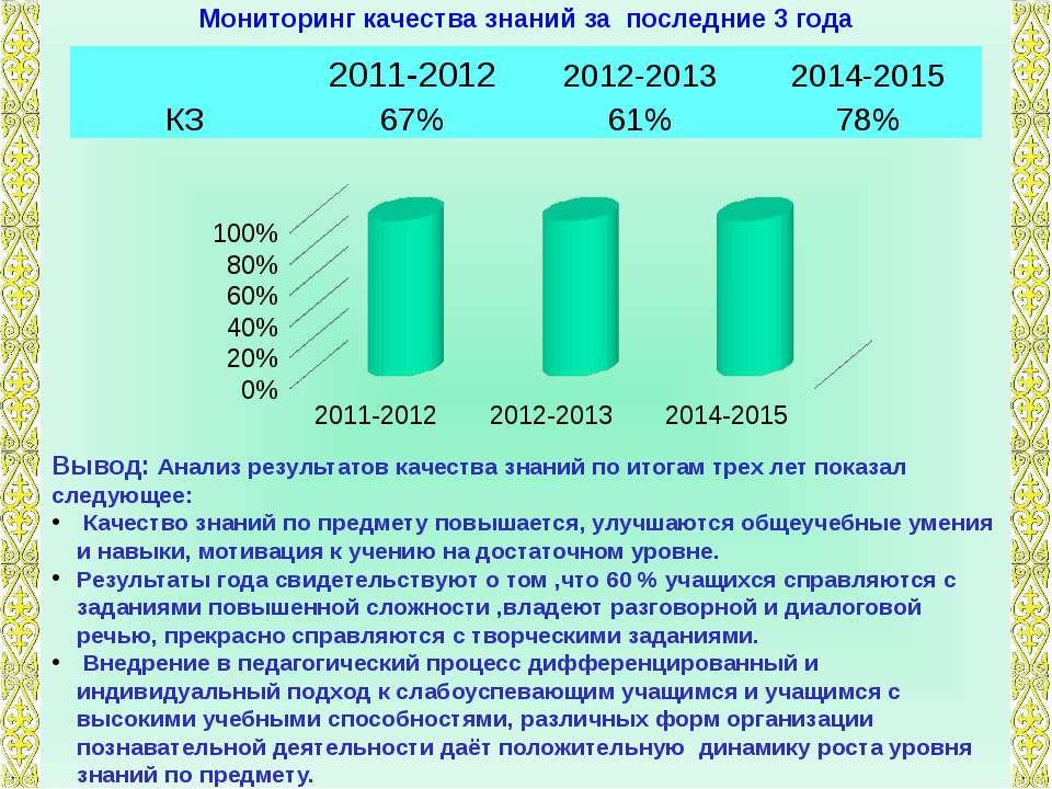 Вывод: Анализ результатов качества знаний по итогам трех лет показал следующе...