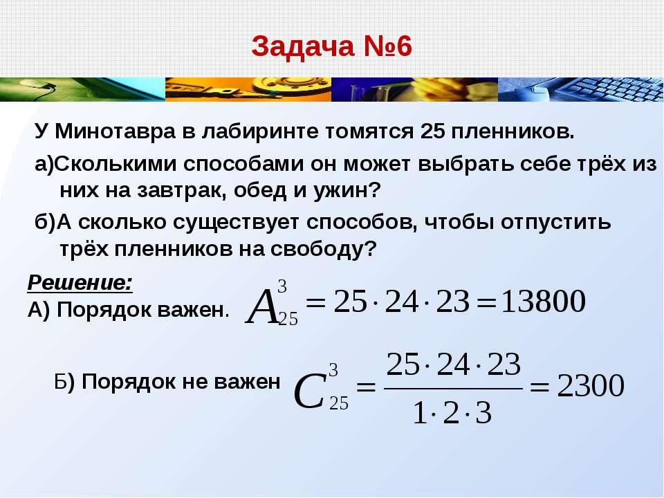 Задача №6 У Минотавра в лабиринте томятся 25 пленников. а)Сколькими способами...