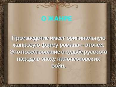 Произведение имеет оригинальную жанровую форму романа – эпопеи. Это повествов...