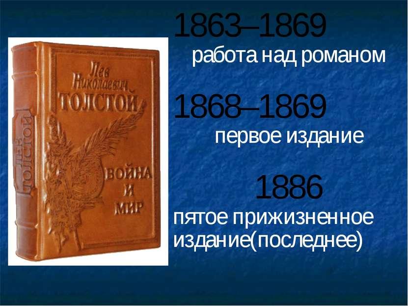 1863–1869 работа над романом 1868–1869 первое издание 1886 пятое прижизненное...
