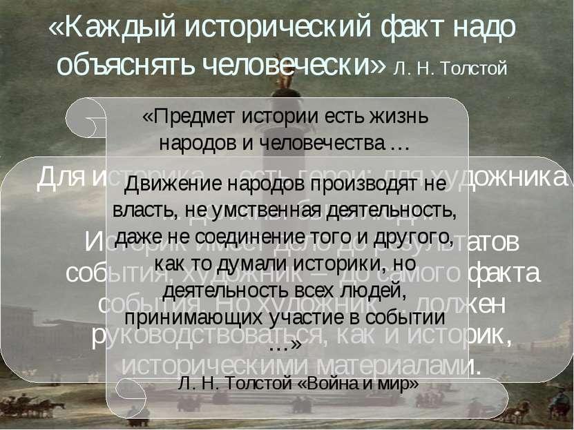 «Каждый исторический факт надо объяснять человечески» Л. Н. Толстой Для истор...