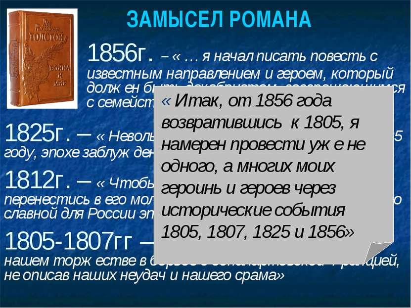 ЗАМЫСЕЛ РОМАНА 1856г. – « … я начал писать повесть с известным направлением и...