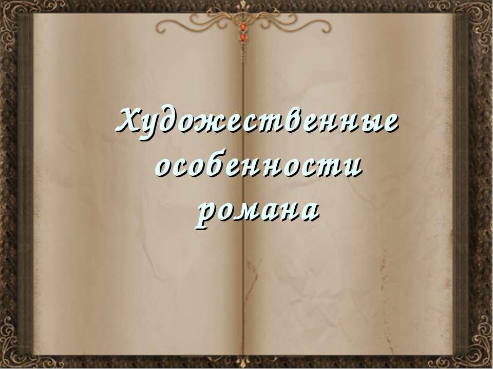 Художественные особенности романа