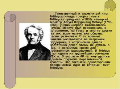 Таинственный и знаменитый лист Мёбиуса (иногда говорят : лента Мёбиуса) приду...