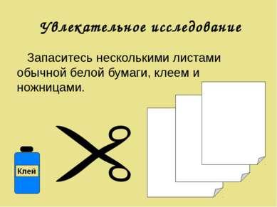 Увлекательное исследование Запаситесь несколькими листами обычной белой бумаг...