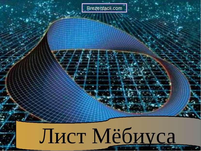 Лист Мёбиуса Prezentacii.com