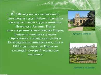 В 1798 году после смерти своего двоюродного деда Байрон получил в наследство ...