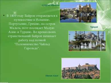 В 1809 году Байрон отправляется в путешествие в Испанию, Португалию, Грецию, ...