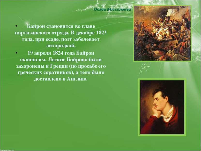 Байрон становится во главе партизанского отряда. В декабре 1823 года, при оса...