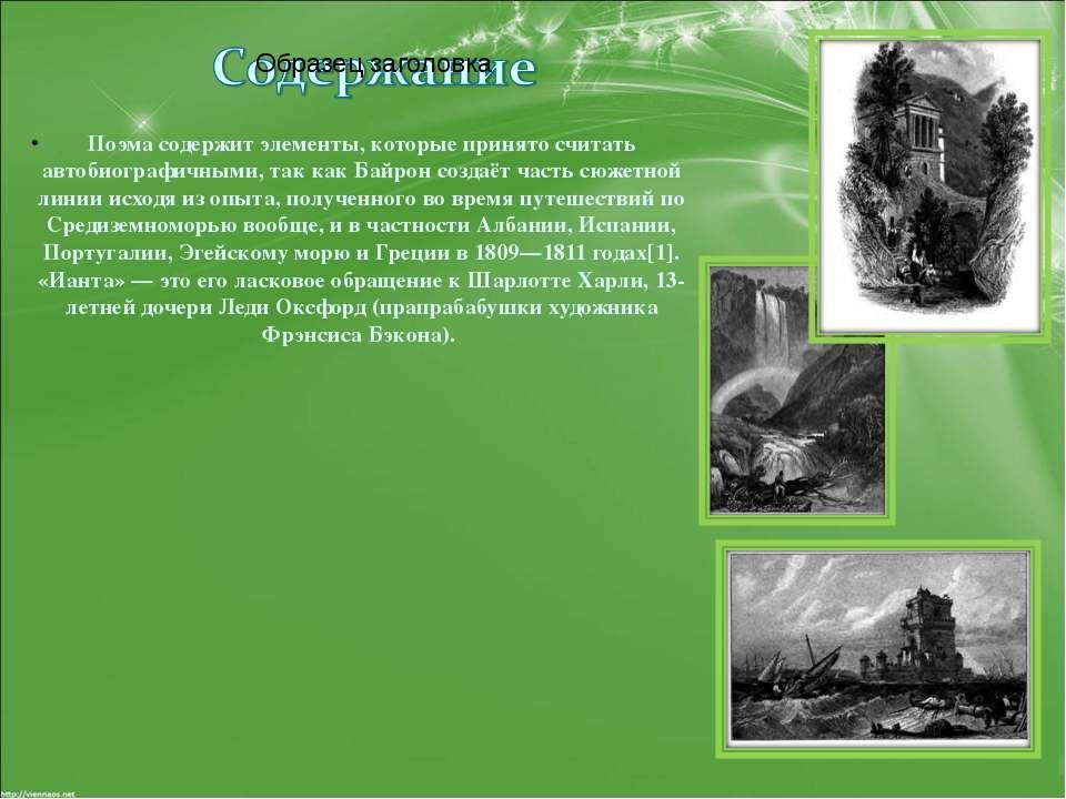 Поэма содержит элементы, которые принято считать автобиографичными, так как Б...