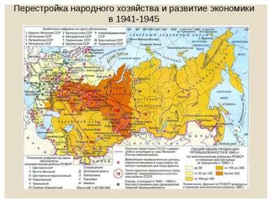 Перестройка народного хозяйства и развитие экономики в 1941-1945