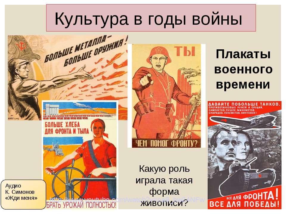 Культура в годы войны Плакаты военного времени Какую роль играла такая форма ...