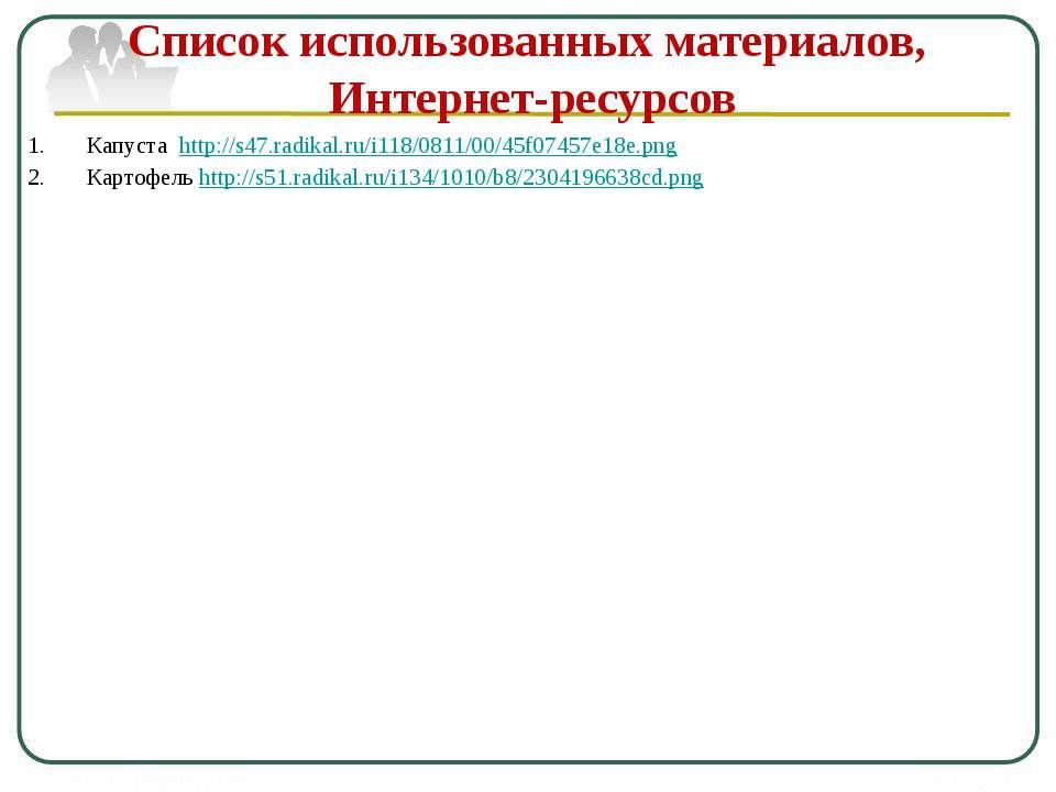 Список использованных материалов, Интернет-ресурсов Капуста http://s47.radika...