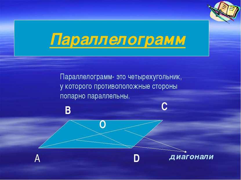 Параллелограмм Параллелограмм- это четырехугольник, у которого противоположны...