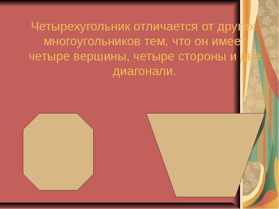 Четырехугольник отличается от других многоугольников тем, что он имеет четыре...