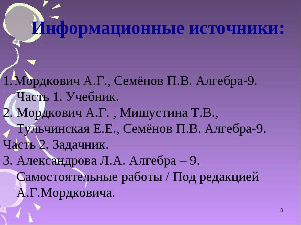 Информационные источники: * Мордкович А.Г., Семёнов П.В. Алгебра-9. Часть 1. ...