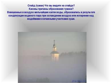 Слайд (туман) Что вы видите на слайде? Каковы причины образования тумана? Взв...