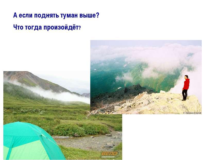 А если поднять туман выше? Что тогда произойдёт?