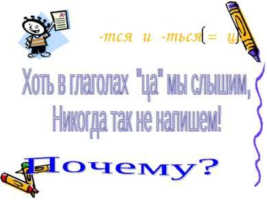 -тся и -ться = ца