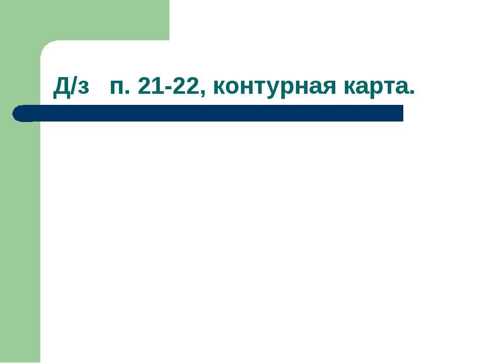 Д/з п. 21-22, контурная карта.