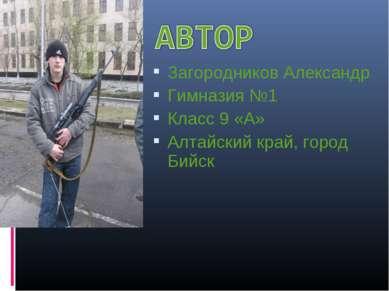 Загородников Александр Гимназия №1 Класс 9 «А» Алтайский край, город Бийск