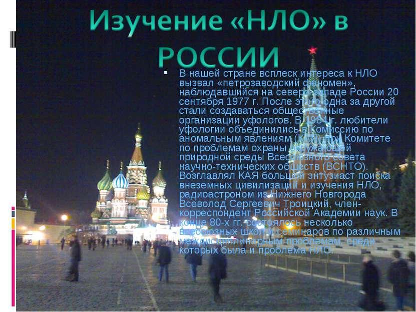 В нашей стране всплеск интереса к НЛО вызвал «петрозаводский феномен», наблюд...