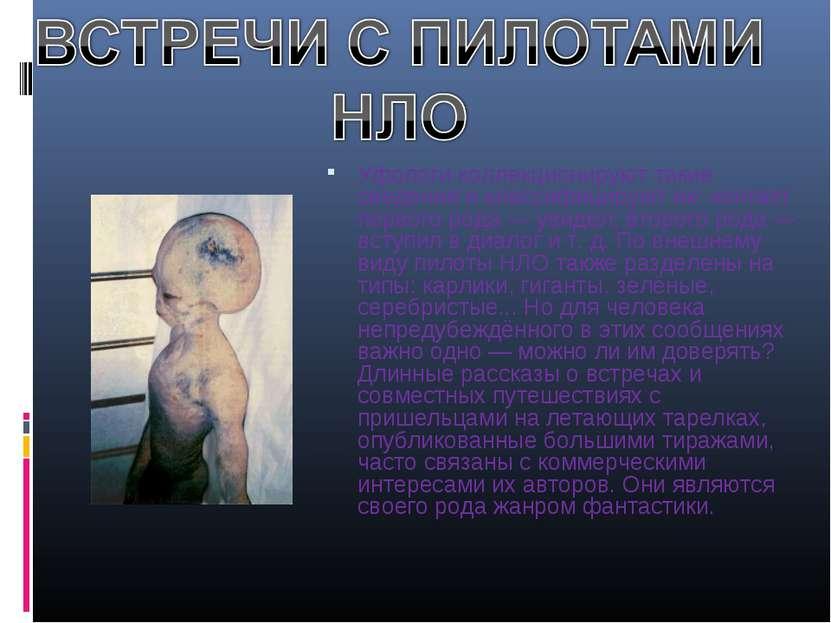 Уфологи коллекционируют такие сведения и классифицируют их: контакт первого р...