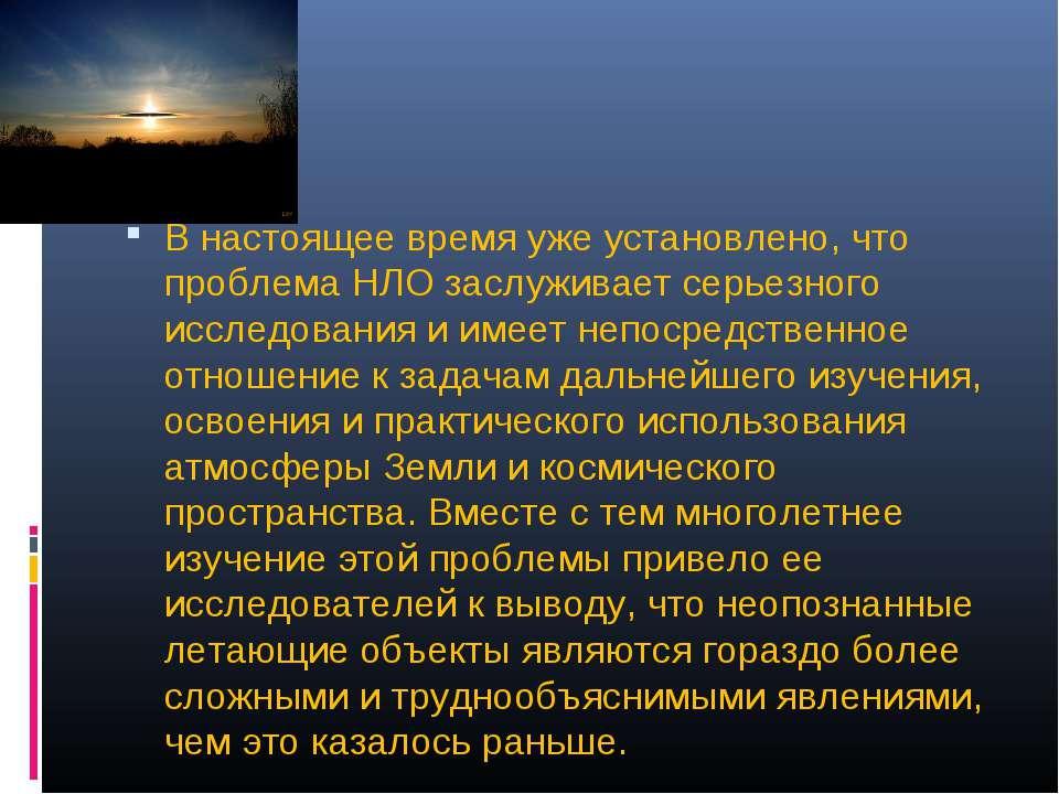 В настоящее время уже установлено, что проблема НЛО заслуживает серьезного ис...