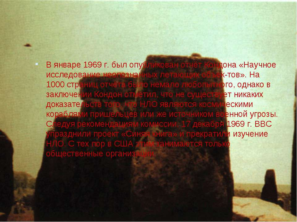 В январе 1969 г. был опубликован отчёт Кондона «Научное исследование неопозна...