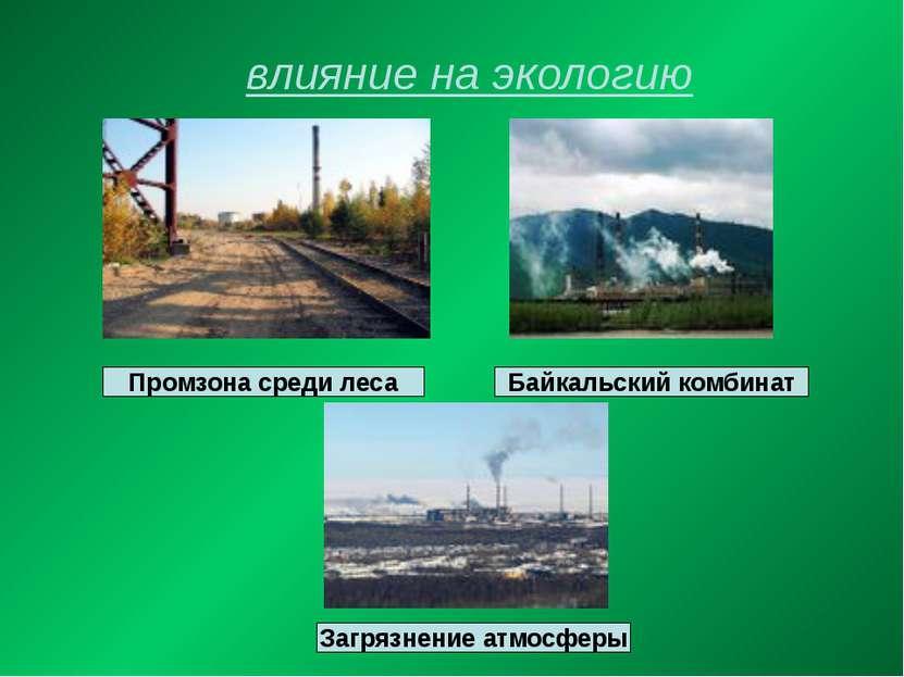 влияние на экологию Промзона среди леса Байкальский комбинат Загрязнение атмо...