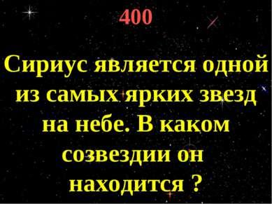 400 Сириус является одной из самых ярких звезд на небе. В каком созвездии он ...