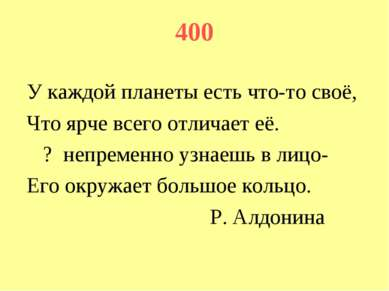 400 У каждой планеты есть что-то своё, Что ярче всего отличает её. ? непремен...
