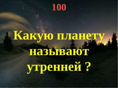 100 Какую планету называют утренней ?